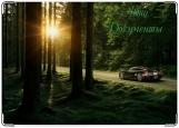 Обложка на автодокументы с уголками, машина в лесу