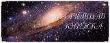 Обложка на зачетную книжку, Космос