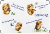 Обложка для свидетельства о рождении, Веселый ежик Вперед!