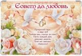 Обложка для свидетельства о рождении, Св-во о браке Совет да Любовь