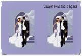 Обложка для свидетельства о рождении, Свид-во о браке Летящая фата