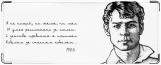 Обложка на студенческий, Есенин студак