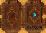 Обложка на паспорт без уголков, Книга ЧародеЯ