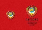 Обложка на паспорт без уголков, Гражданин СССР