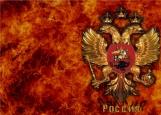Обложка на паспорт без уголков, Двуглавый орел в огне