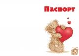 Обложка на паспорт без уголков, Мишенька