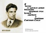 Обложка на паспорт без уголков, Маяковский