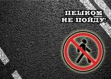Обложка на автодокументы без уголков, Пешком не пойду!