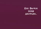 Обложка на автодокументы без уголков, Достали