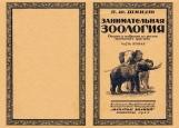 Обложка на паспорт без уголков, Занимательная зоология