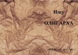 Обложка на паспорт без уголков, Олигарх