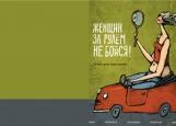 Обложка на автодокументы без уголков, Женщина за рулем