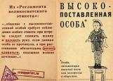 Обложка на паспорт без уголков, особа