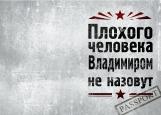 Обложка на паспорт без уголков, Плохого человека Владимиром не назовут