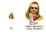 Обложка на паспорт без уголков, Ели маффин мужики