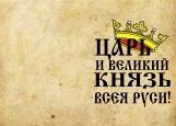 Обложка на паспорт без уголков, Царь и великий князь всея Руси!