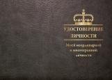 Обложка на паспорт без уголков, Неординарная личность_v2