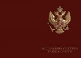 Обложка на автодокументы без уголков, ФСБ