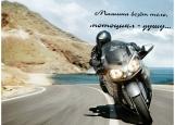 Обложка на автодокументы без уголков, Мотоцикл везет душу