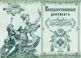 Обложка на паспорт без уголков, старинный паспорт