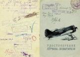 Обложка на автодокументы без уголков, Удостоверение летчика-испытателя