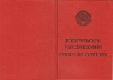 Обложка на автодокументы без уголков, Водительское удостоверение
