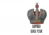 Обложка на паспорт без уголков, Царица