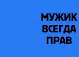 Обложка на паспорт без уголков, МужикВсегдаПрав
