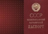 Обложка на паспорт без уголков, Паспорт