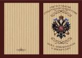 Обложка на паспорт без уголков, гигант мысли, отец русской демократии