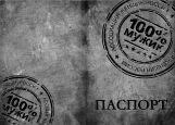 Обложка на паспорт без уголков, 100% Мужик