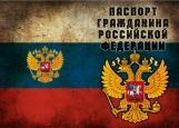 Обложка на паспорт без уголков, Паспорт гражданина РФ
