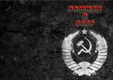 Обложка на паспорт без уголков, Рожден в СССР