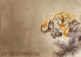 Обложка на автодокументы без уголков, Tiger
