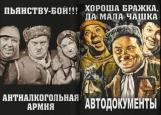 Обложка на автодокументы без уголков, Пьянству - бой!!!