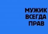 Обложка на автодокументы без уголков, МужикВсегдаПрав