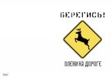 Обложка на автодокументы без уголков, Дорожный знак.
