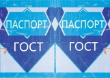 Обложка на паспорт без уголков, паспорт-сгущенка