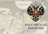 Обложка на паспорт без уголков, Паспорт Российской Империи 2