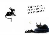Обложка на автодокументы без уголков, гордая кошка