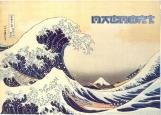 Обложка на паспорт без уголков, Кацусика Хокусай — Большая волна Канагавы