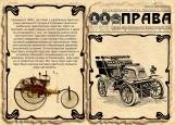 """Обложка на автодокументы без уголков, Права """"Правда"""""""