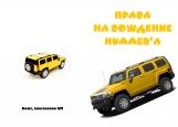 Обложка на автодокументы без уголков, Hummer