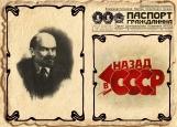 Обложка на паспорт без уголков, Назад в СССР