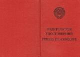 Обложка на автодокументы без уголков, Права СССР