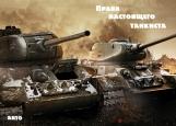 Обложка на автодокументы без уголков, Права настоящего танкиста