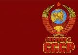 Обложка на паспорт без уголков, Сделано в СССР