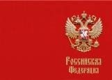 Обложка на автодокументы без уголков, РФ