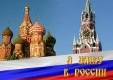 Обложка на паспорт без уголков, Я живу в России