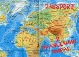 Обложка на паспорт без уголков, Я ГРАЖДАНИН МИРА!